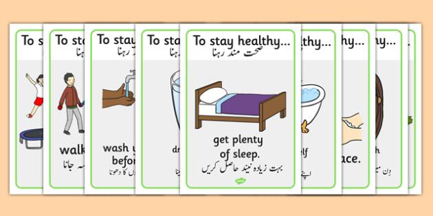 Health and Hygiene Display Posters Urdu Translation - urdu, Good health, hygiene, behaviour management, eat fruit, walk to school, vegetables, exercise, brush teeth, wash hands, drink water
