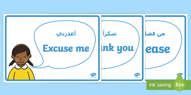 Good Manners Vocabulary Display Posters Arabic/English - EAL Good Manners Vocabulary Display Posters - Good manners, please, thank you, polite, excuse me, pa