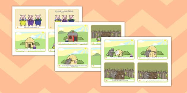 قصة الخنازير الصغير الثلاثة  (أربعة في صفحة A4) عربي