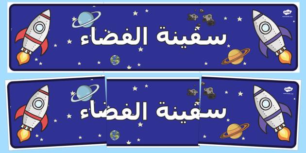لوحة حائط السفينة الفضائية