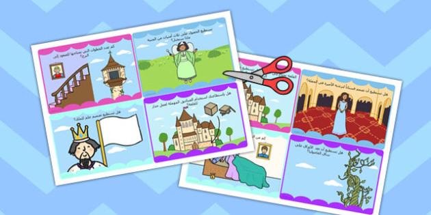 بطاقات تحدي قصة القلعة الخرافية