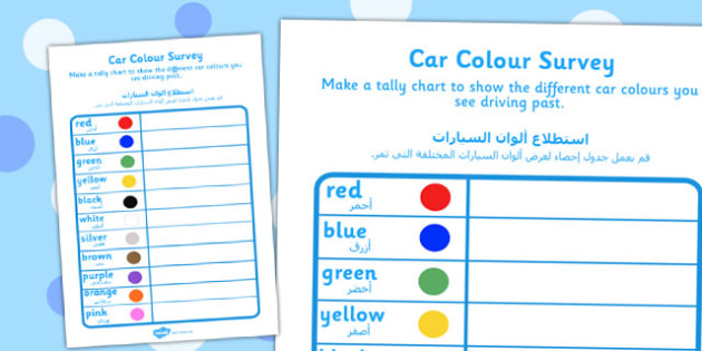 Car Colour Survey Arabic Translation - arabic, car, colour, survey, colour survey