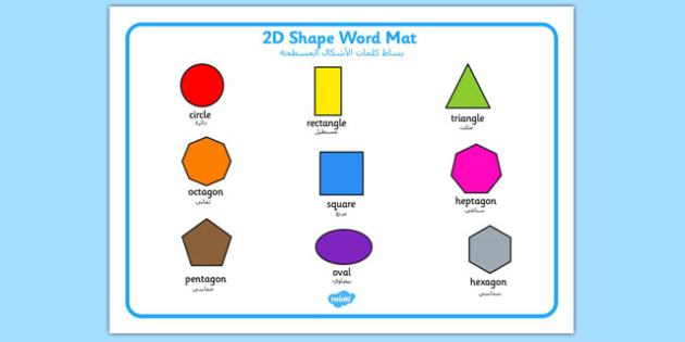 2D Shape Word Mat Arabic Translation - arabic, 2d shape, word mat, 2d, shape, maths, numeracy