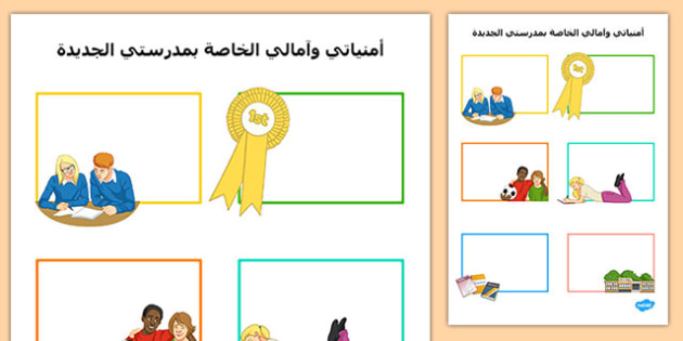 Hopes and Wishes for My New School Secondary SEN Activity Sheet Arabic - Transition, Secondary, Special Educational Needs, Hopes and Aspirations, Self Esteem, Transition Planning, worksheet