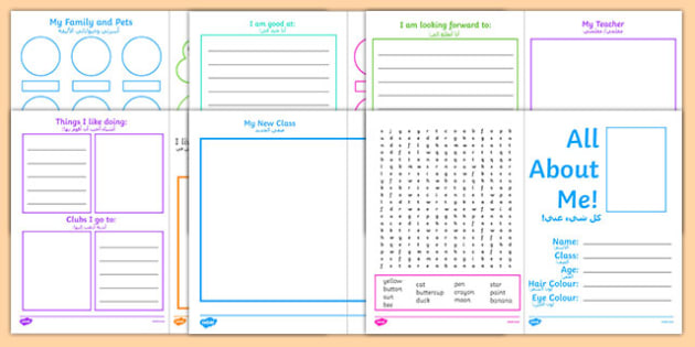 All About Me KS1 Activity Booklet Arabic Translation - arabic, transition, key stage 1, Year 1, Year 2, end of term, new starter, transistion, all about me