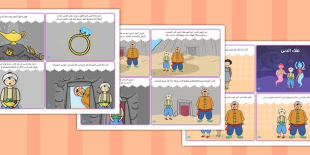 بطاقات تسلسل قصة علاء الدين عربي
