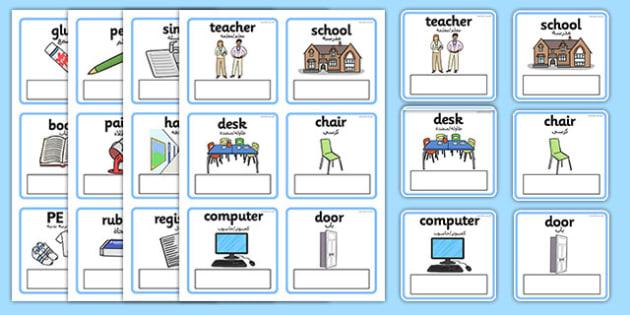 بطاقات قابلة للكتابة للأشياء اليومية في المدرسة إنجليزي عربي
