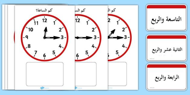 مطابقة الوقت لربع الساعة - الوقت، وسائل تعليمية، موارد، ألعاب