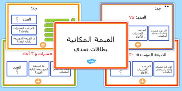 بطاقات تحدي عن القيمة المكانية - القيمة المنزلية، خانات الأعداد