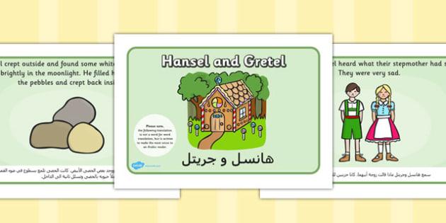 تسلسل قصة هانسل وجريتل A4 إنجليزي عربي