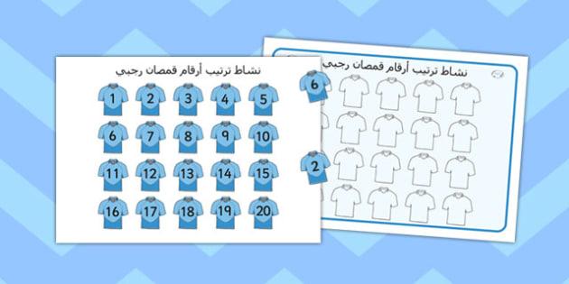 نشاط ترتيب أرقام ملابس لاعبي الرجبي - ترتيب أرقام، نشاط ترتيب