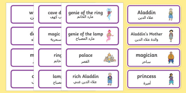 Aladdin Word Cards Arabic Translation - arabic, certificate