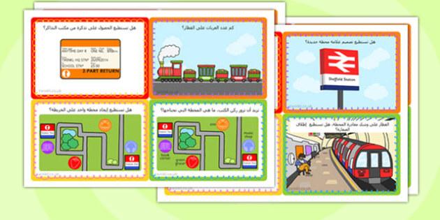بطاقات تحدي عن محطة القطار