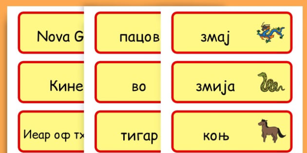 Chinese New Year Topic Word Cards - chinese new year, word cards - Serbian