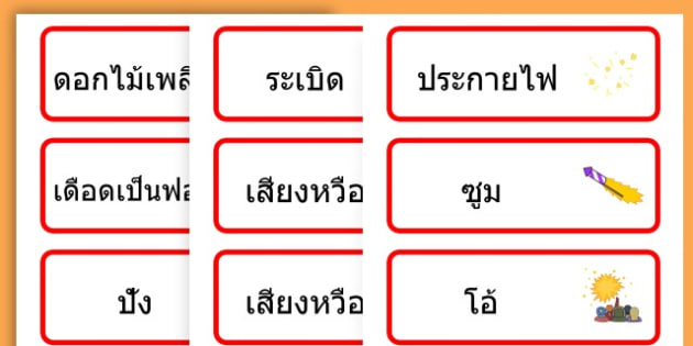 Chinese New Year Onomatopoeia Word Cards - australia, word cards - Thai
