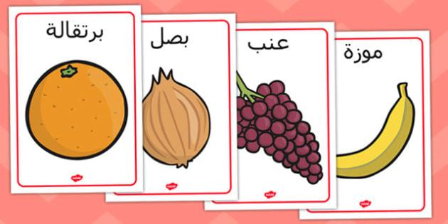 ملصقات عن الفواكه والخضروات - الخضروات والفواكه، موارد تعليمية