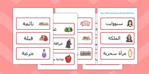 بطاقات كلمات عن سنووايت والأقزام السبعة - سنووايت، الأقزام اسبعة