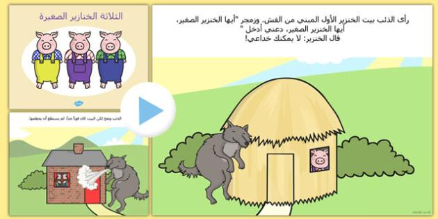 بور بوينت قصة الخنازير الثلاثة الصغيرة - وسائل تعليمية، موارد