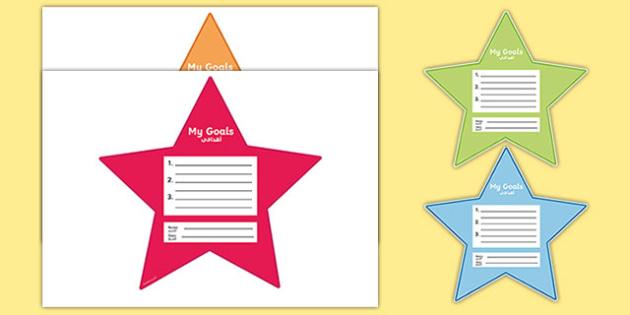 My Goals Pupil Target Stars Arabic Translation - arabic, my goals, pupil, target, stars, achievement