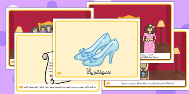 قصة سيندريلا عربي