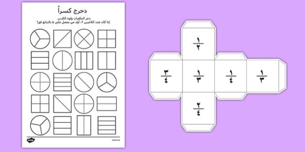 ورقة عمل سنة 2 دحرج كسراً - الكسور، حساب، رياضيات، وسائل، شيتات , worksheet