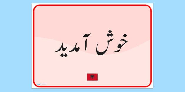 Welcome Sign EAL Albanian Version Urdu - urdu, welcome sign, EAL, EAL signs