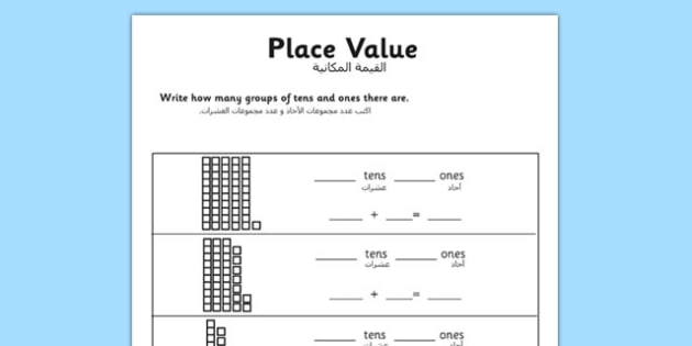 Place Value Worksheet Arabic Translation - arabic, place value, worksheet, maths, numeracy