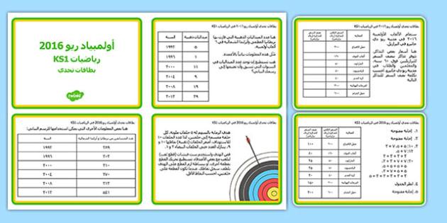 بطاقات تحدي رياضيات أولمبياد ريو 2016