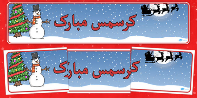 Christmas Display Banner (Urdu) - Christmas, xmas, Urdu, display banner, Santa, Father Christmas, tree, advent, nativity, santa, father christmas, Jesus, tree, stocking, present, activity, cracker, angel, snowman, advent , bauble