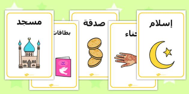 ملصقات عرض العيد - العيد، موارد تعليمية، وسائل تعليمية
