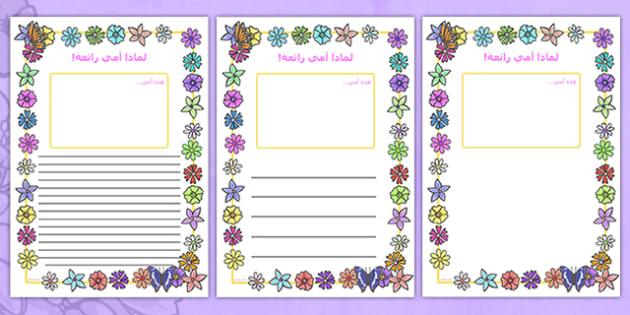 صفحات مزينة للكتابة في عيد الأم - عيد الأم، الأم، موارد تعليمية