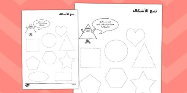 Shape Tracing Worksheet Arabic - arabic, shape, tracing, worksheet