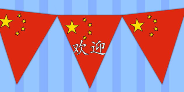 Chinese Flag Welcome Bunting in Simplified Chinese - display, colourful, detail, language, translation, geography, foreign language