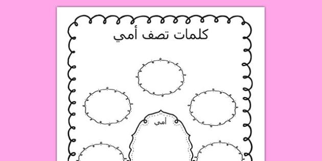نماذج لكتابة كلمات تصف أمي - عيد الأم، الأم، أمي، وسائل تعليمية