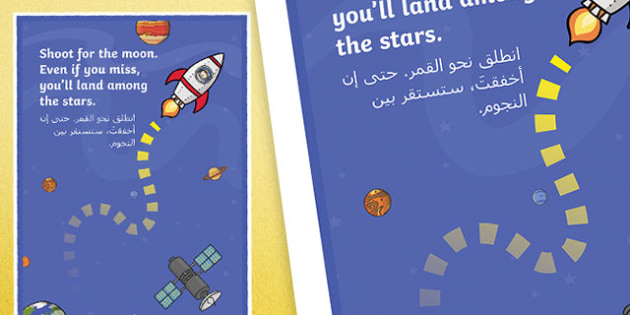 Shoot for the Moon Motivational Poster Arabic Translation - arabic, motivational, poster