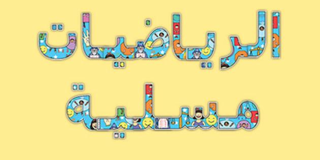 حروف حائط الرياضيات مسلية Arabic-Arabic