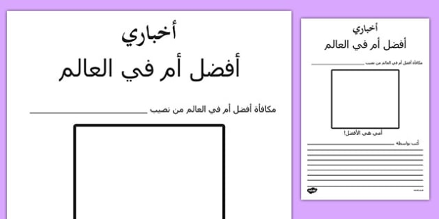 نموذج صحيفة أفضل أم في العالم - الأم، عيد الأم، موارد، وسائل