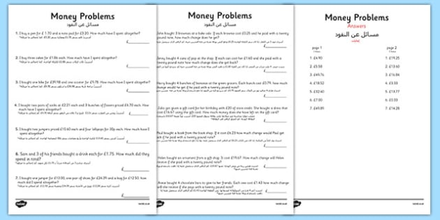 مسائل لفظية عن النقود