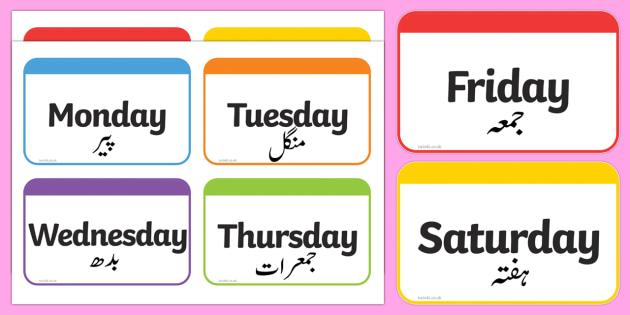 Days of the Week Flashcards Urdu Translation - urdu, days, week, flashcards, cards