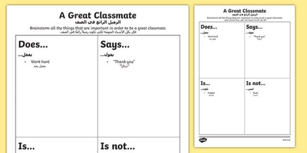 first day great classmate activity sheet Arabic Translation-Scottish-translation, worksheet