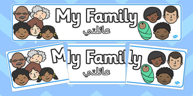 My Family Display Banner Arabic Translation - arabic, my family