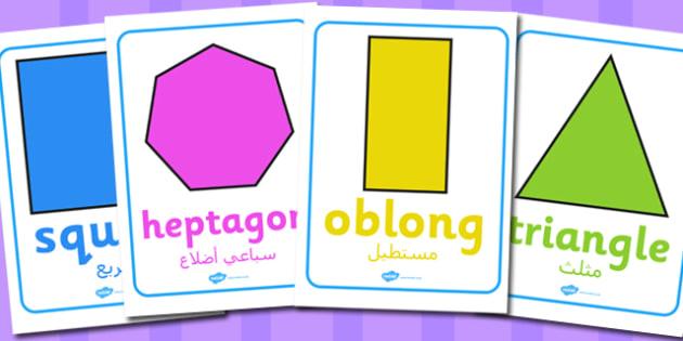 ملصقات أشكال مسطحة (ثنائية أبعاد) عربي