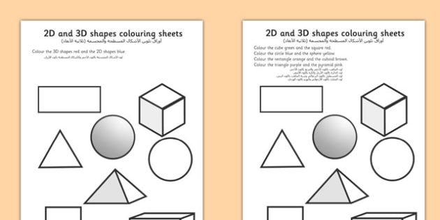 2D and 3D Shapes Colouring Sheets Arabic Translation - arabic, 2d, 3d, shapes, colouring, sheet