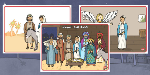 تسلسل لقصة قصيرة لعيد الميلاد - الكريسمس، الميلاد