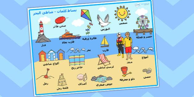 بساط كلمات عن نمط شاطئ البحر عربي