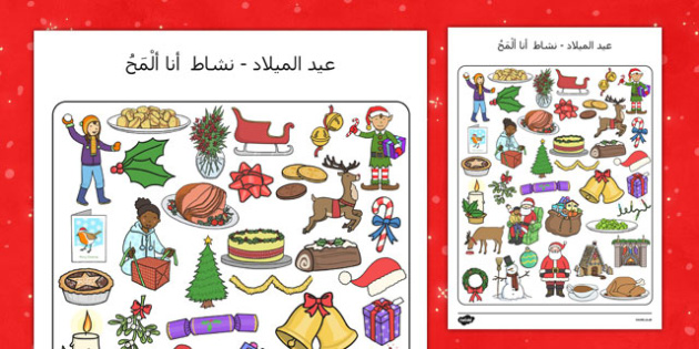 نشاط ألمح بعيني لعيد الميلاد - الكريسمس، أوراق عمل، وسائل تعليمية