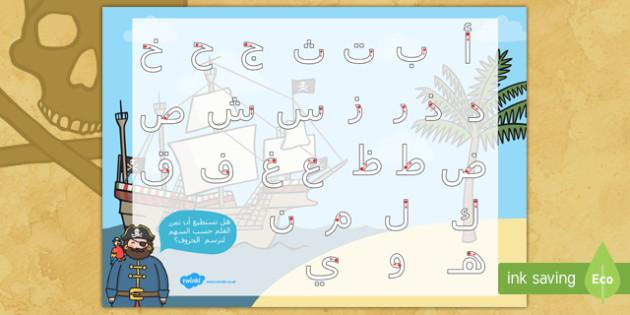 ورقة عمل رسم الحروف  - الحروف الهجائية، حروف، الحرف، رسم الحروف، كتابة الحرو