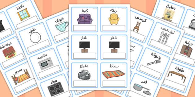 بطاقات كلمات للأشياء اليومية في المنزل عربي
