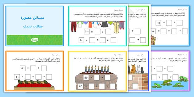 بطاقات تحدي مسائل مصورة