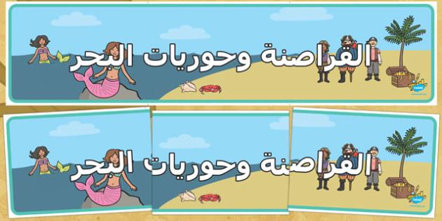 لوحة القراصنة وحوريات البحر Banner-Arabic
